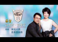 Hsu Ming Che a Chang Shou Yu