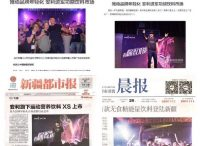 Takto informuje čínský tisk o tom, že Amway (China) Co., Ltd. uvedla na čínský trh značku XS