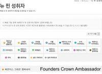 Amway Korea - nové kvalifikace za srpen 2017 (náhled)