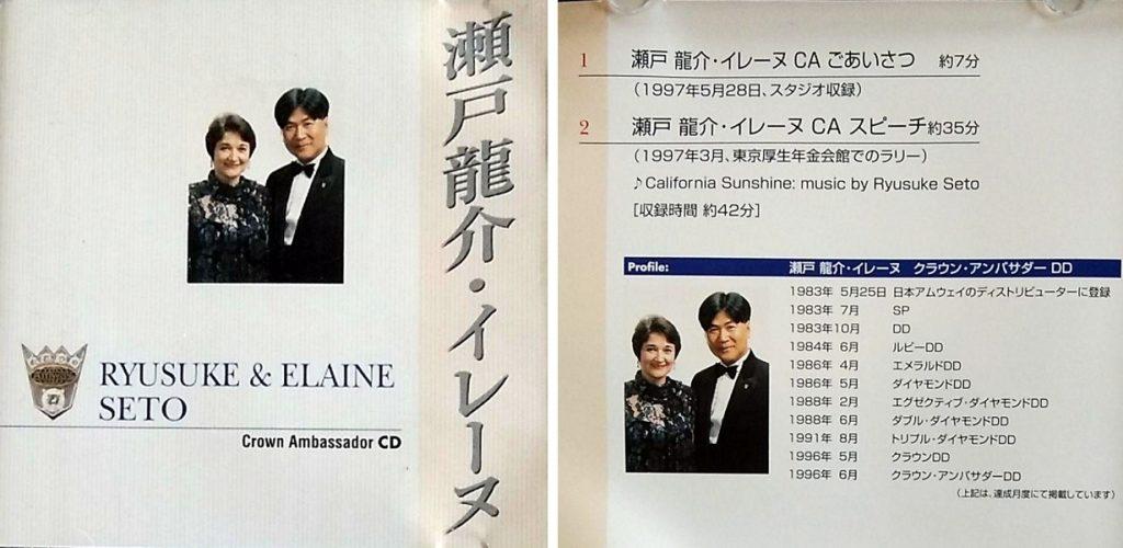 Ryusuke & Elaine Seto - Crown Ambassador CD (Amway)